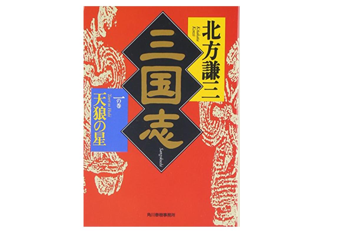 三国志小説のおすすめ3選+α!読みやすくて面白いよ!!