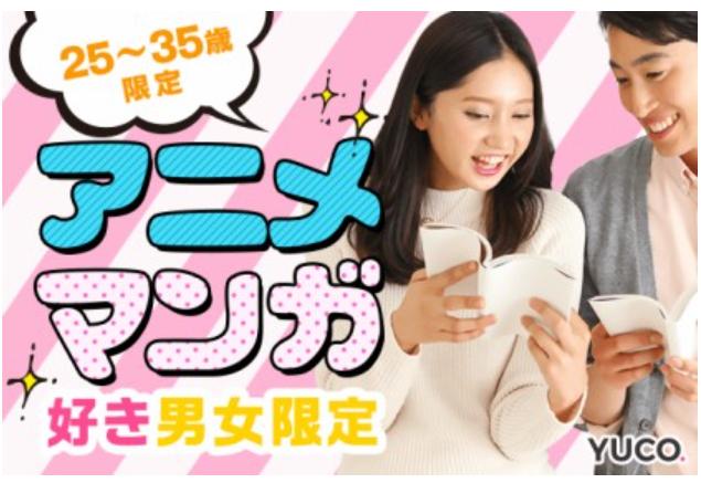 『YUCO.』のアニメ・マンガ好き限定婚活パーティー体験談・感想!話しやすかった!