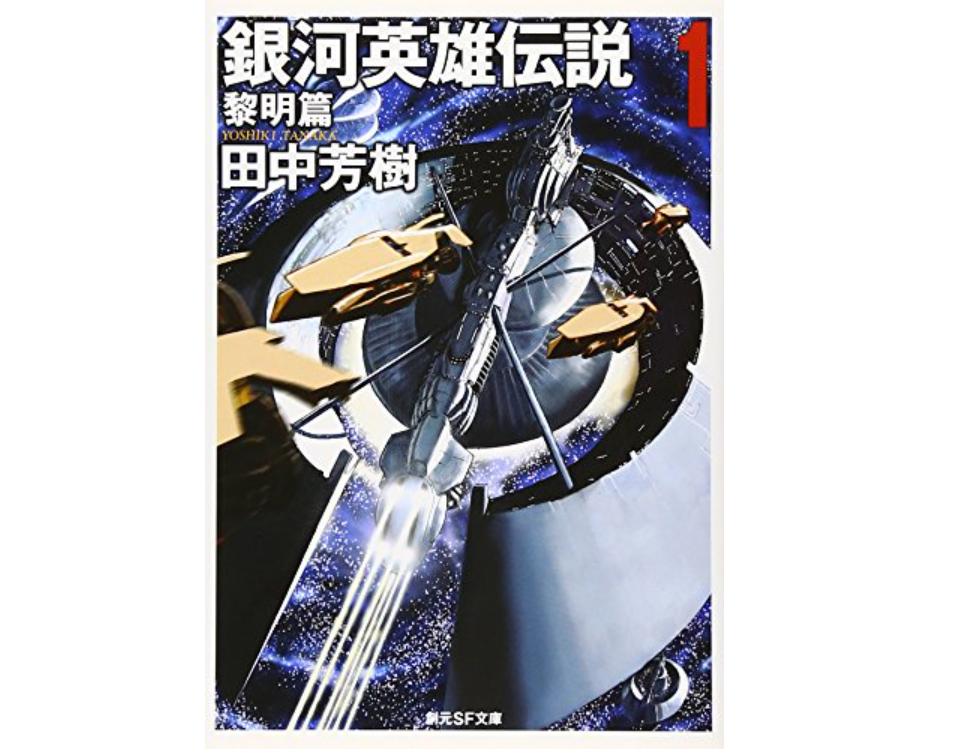 『田中芳樹』先生のおすすめ小説ランキングTOP7!未完成の作品に注意!