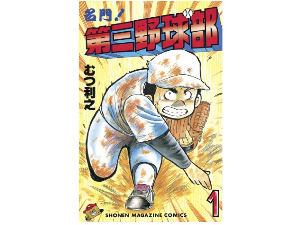 『野球漫画』のおすすめランキングTOP20!感動必至の名作揃い!