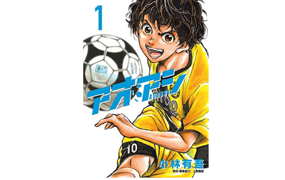 『サッカー漫画』のおすすめランキングTOP20!ボールは友達ィ!!!