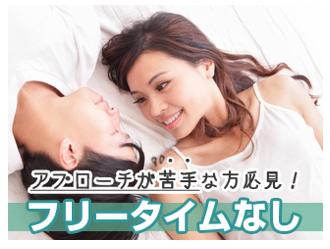 『ホワイトキー』婚活パーティー体験談・感想!惨劇発生!