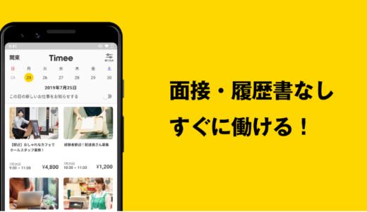 『タイミー(Timee)』の評判は?面接なしの単発バイトアプリ!スキマ時間に働ける!