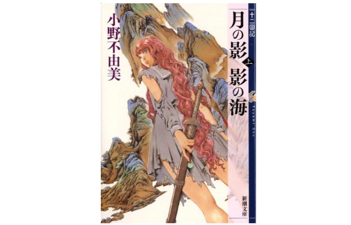 ファンタジー小説のおすすめランキング約15選!【随時追加】読みやすくて感動できる名作揃い!