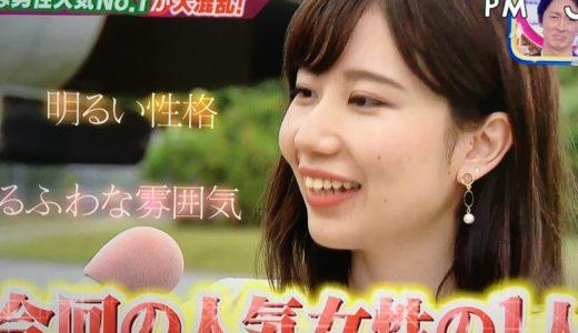 『ナイナイお見合い大作戦』歴代の美人・かわいい女子まとめ【随時更新】