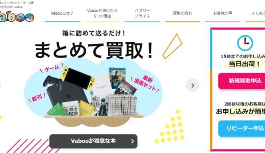 『Vaboo』に古本と漫画を売った結果を公開!評判は?買取の流れも解説!