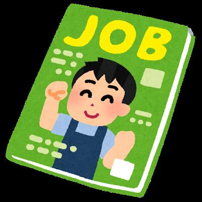 脱ニートにおすすめの単発・日雇いバイト4選!