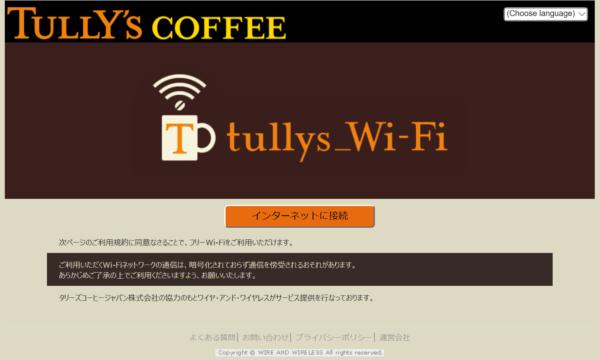 タリーズ WiFi