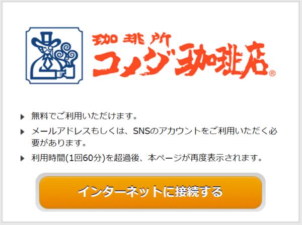 コメダ珈琲 WiFi