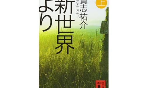『貴志祐介』先生のおすすめ小説ランキングTOP10!面白すぎて一気読み必至!