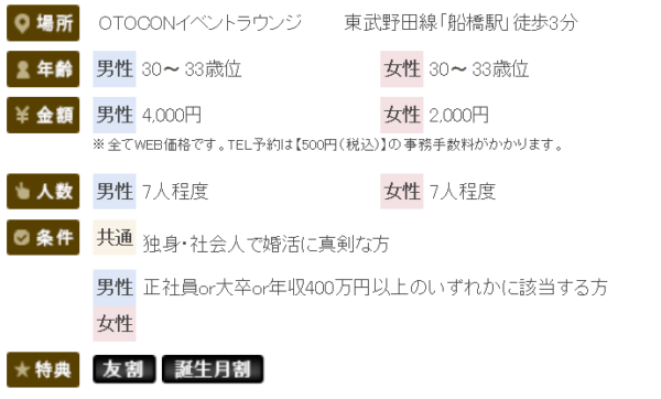 OTOCON申込画面