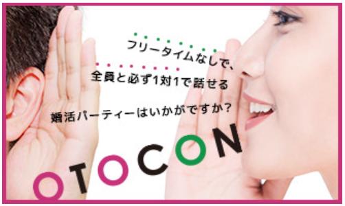 オトコン(OTOCON)に30代男が参加した体験談と感想!カップリング出来た!