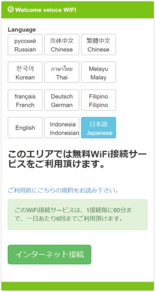 ベローチェ WiFi