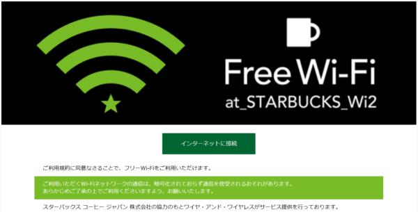 スタバ WiFi