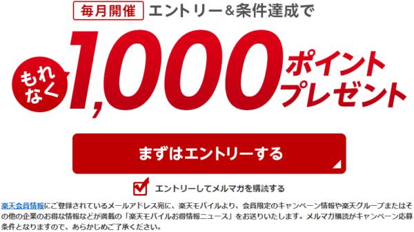 楽天モバイル 初回1,000ポイントキャンペーン