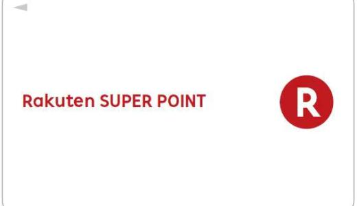 楽天ポイントカードが使える加盟店で『超簡単に貯まるお店』12選!【2018年度版】