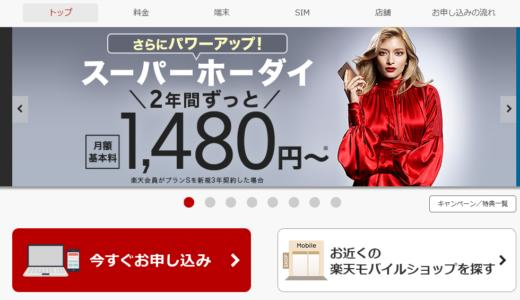 『ドコモから楽天モバイル』への乗り換え手順を全て公開!MNP~SIM交換まで!
