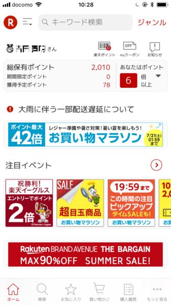 楽天市場 アプリ