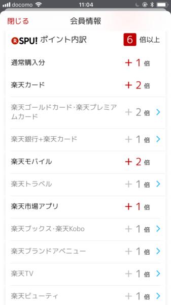 楽天市場アプリ ポイント