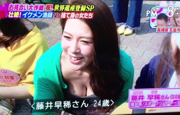ナイナイお見合い大作戦 五島の花嫁 藤井さん