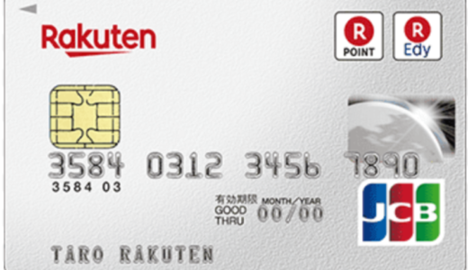 『楽天カード』が貧乏人に優しいクレジットカードである5つの理由!