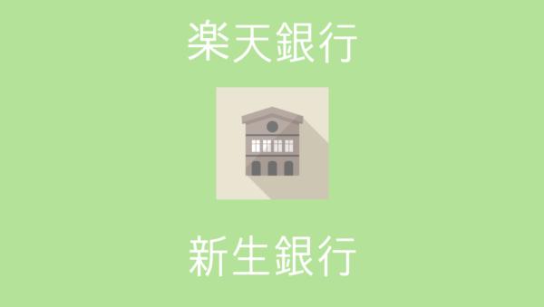 楽天銀行 新生銀行