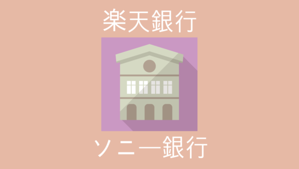 楽天銀行 ソニー銀行