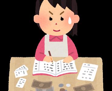 【家計簿が続かない!?】家計簿の超簡単なつけ方とコツを徹底解説!