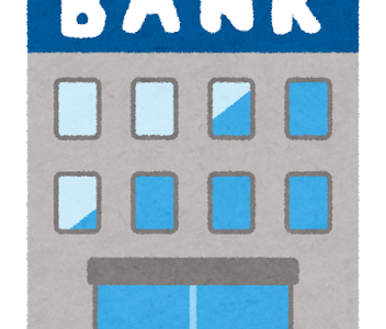 銀行口座のおすすめは?12行の金利と手数料を徹底比較!【2018年】