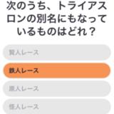 ライブクイズ(賞金クイズ)アプリ