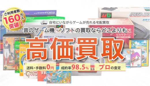 『レトログ』にレトロゲームを売ったら安すぎ!評判は?買取の流れも解説!
