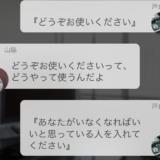 チャット小説アプリ