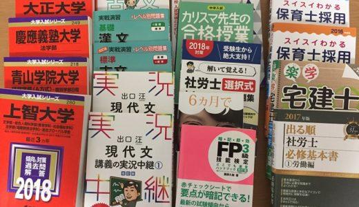 『学参プラザ』の評判は?教科書・参考書・赤本を買取!書き込みアリでも売れる?
