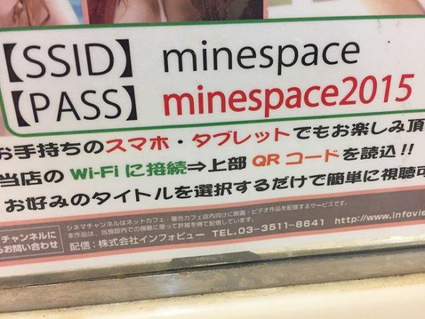 マインスペース Wi-Fiパスワード