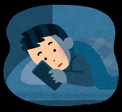 寝る前にスマホ