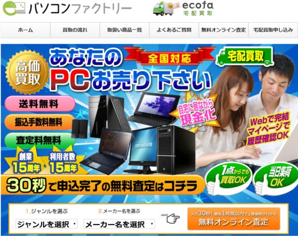 パソコンファクトリー