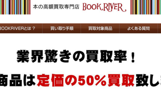 『BOOKLIVER(ブックリバー)』を利用してみた!評判は?買取の流れも解説!