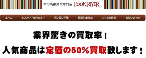 BOOKLIVER(ブックリバー)