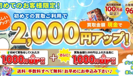 【2019年2月版】古本・漫画買取業者のお得なキャンペーンまとめ!