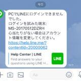 PCでLINEにログインできませんでした。
