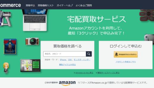 Amazonの宅配買取『リコマース』の評判は?あまりに査定額が安すぎる!