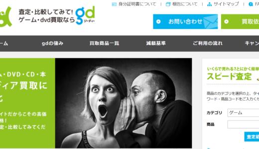 『gd』宅配買取の評判は?初回キャンペーンの2,300円上乗せが超お得!