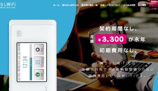 『縛りなしWiFi』の評判とレビュー!解約金無しの3,300円で最高!