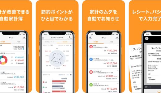 『マネーフォワードME』の評判は?ほぼ何もしなくて良い無料の家計簿アプリ!