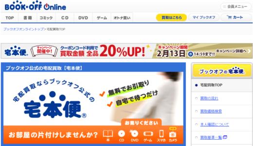 『ブックオフオンラインの宅配買取(宅本便)』の評判は?古本と漫画を売ってみた!
