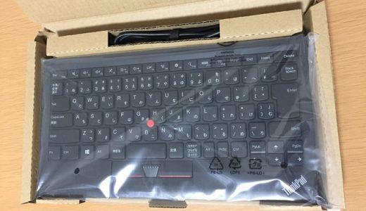 Surface ProでおすすめのBluetoothキーボード『ThinkPad 0B47181』レビュー!