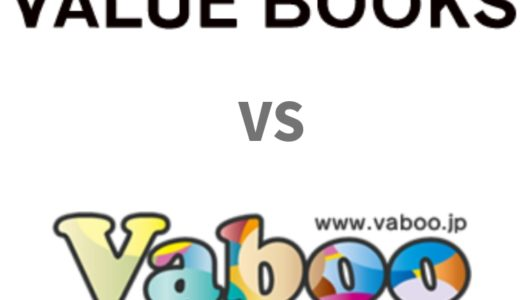 『バリューブックス』と『Vaboo』の違いは?両方利用してみた結果…