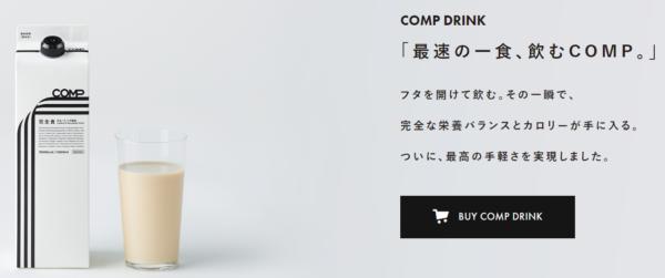 完全食『COMP』ドリンクタイプ