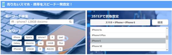 バイヤーズ.com 事前査定