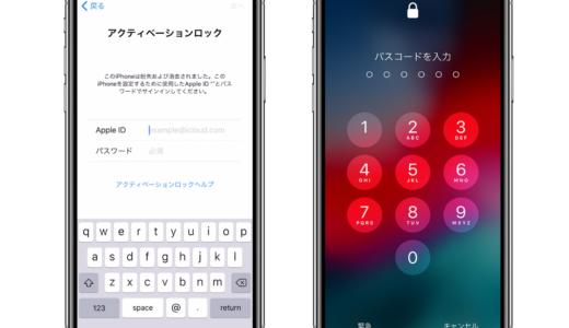 iPhoneを売る前にやる3つのことまとめ!全手順をわかりやすく解説!